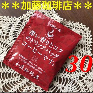 安心の箱入り匿名配送 加藤珈琲店 ドリップバック 深い香り〜 30袋(コーヒー)