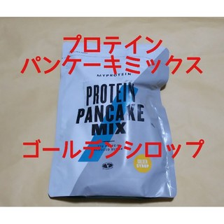 マイプロテイン(MYPROTEIN)のマイプロテイン プロテイン パンケーキ ミックス ゴールデンシロップ味 200g(プロテイン)