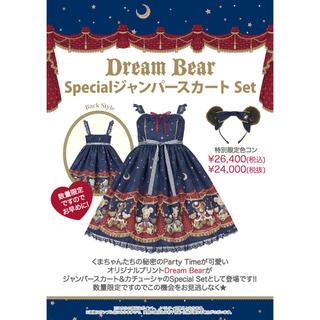 Angelic Pretty - Dream Bearジャンパースカートセット