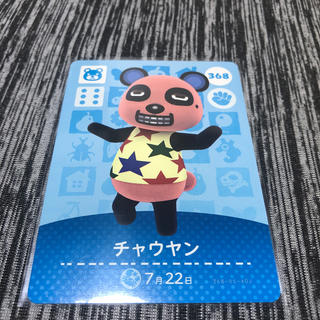 任天堂 - どうぶつの森amiiboカード アミーボ