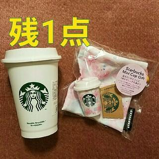 Starbucks Coffee - 残り1セット* 2点セット チケットなし スターバックス リユーザブルカップ