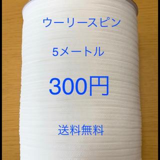 ★5m 白グンゼウーリースピンテープ【予約】