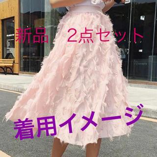 新品 2点セット フェザースカート スプリング ミモレ ピンク ホワイト (ひざ丈スカート)