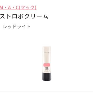 マック(MAC)のMAC ストロボクリーム レッドライト(化粧下地)