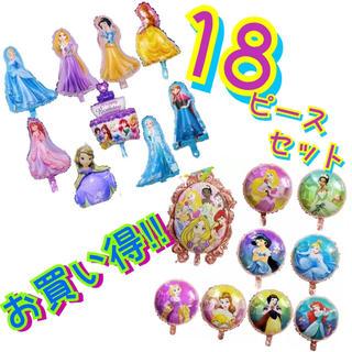 ディズニー(Disney)のお買得‼︎18ピースセット☆ディズニープリンセスバルーン☆誕生日☆パーティー(手形/足形)