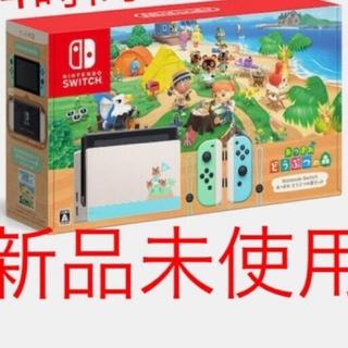 ニンテンドウ(任天堂)のどうぶつの森 switch セット スイッチ 2個セット(家庭用ゲーム機本体)