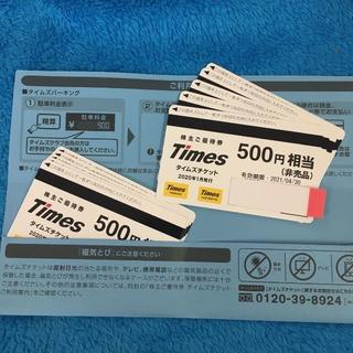【最新】パーク24株主優待券 タイムズチケット 5000円分(500円×10枚)