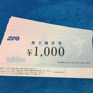 【最新】HIS株主優待券 6000円分(1000円券×6枚)   エイチ・アイ・