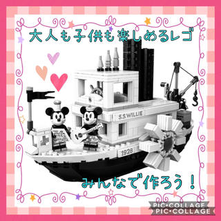 Lego - 大人気⭐️モノトーンでオシャレ⭐️互換レゴ⭐️ミッキーのウィリー蒸気船⭐️新品