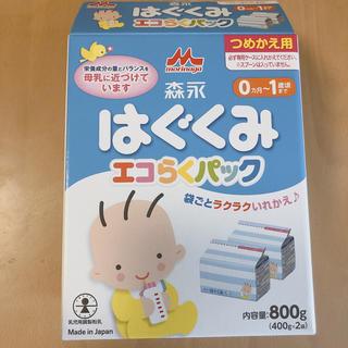 森永乳業 - はぐくみ エコらくパック 粉ミルク 未開封 400g