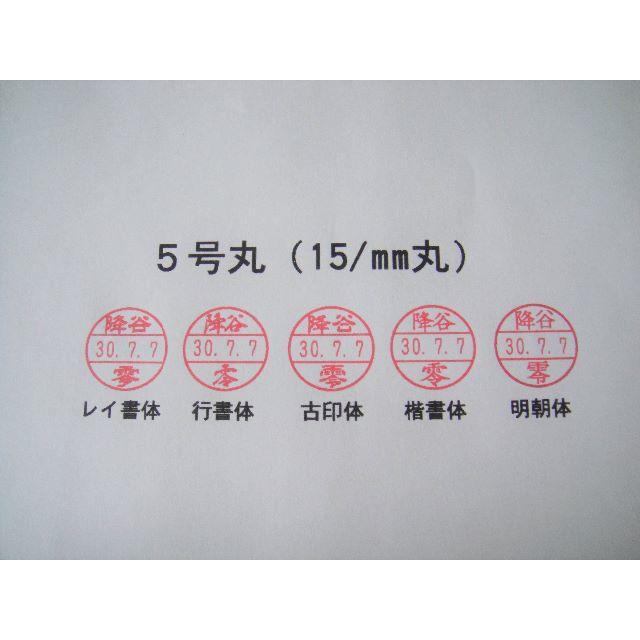 データ印 文字は自由に変更可!(他サイズあり) インテリア/住まい/日用品の文房具(印鑑/スタンプ/朱肉)の商品写真
