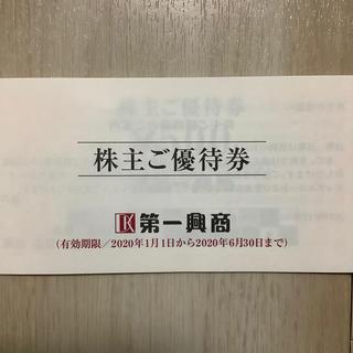 第一興商 株主優待券 5000円分