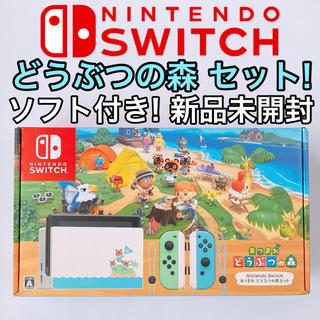 ニンテンドースイッチ(Nintendo Switch)のニンテンドー スイッチ あつまれどうぶつの森セット Switch 本体 新品(家庭用ゲーム機本体)