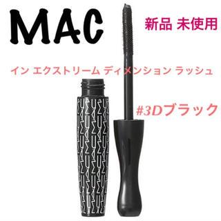マック(MAC)の◆新品◆ マック M・A・C イン エクストリーム ディメンション ラッシュ(マスカラ)