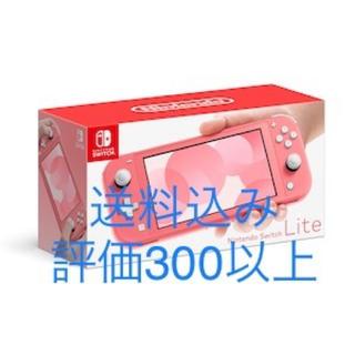 ニンテンドースイッチ(Nintendo Switch)のNintendo Switch light コーラル(携帯用ゲーム機本体)