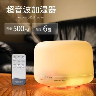 次亜塩素酸水対応 超音波式 加湿器 アロマディフューザー 500 7色LED搭載