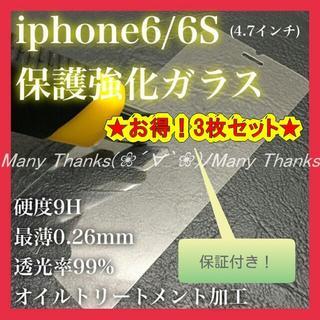 3枚セット★スマホ用保護強化ガラス★iphone6用フィルム01★新品