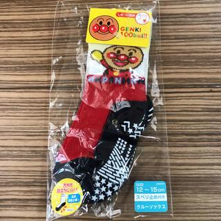 アンパンマン - [新品]アンパンマン 靴下 12〜15cm