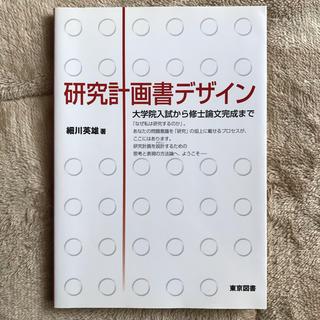 研究計画書デザイン 大学院入試から修士論文完成まで