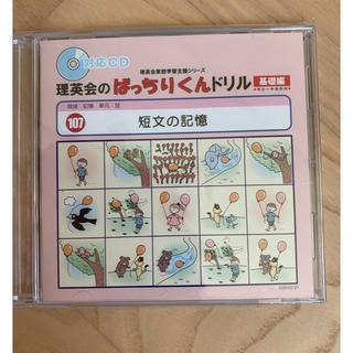 【新品】理英会 ばっちりくんドリル対応CD(キッズ/ファミリー)