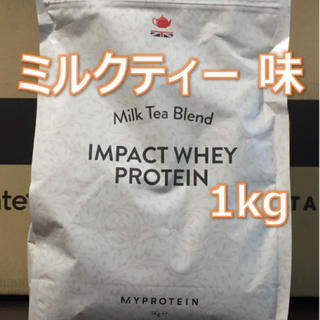 マイプロテイン(MYPROTEIN)のマイプロテイン インパクトホエイ ミルクティー【1kg】(プロテイン)