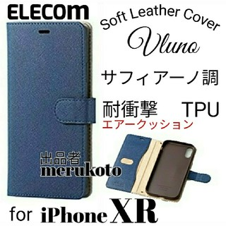 ELECOM - エレコム iPhoneXR 手帳型ケース サフィアーノ調 ネイビー