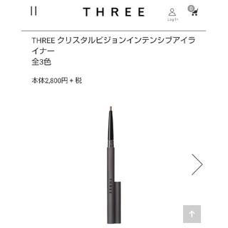 スリー(THREE)の【一度使用】THREE クリスタルヴィジョン インテンシブ アイライナー 02(アイライナー)