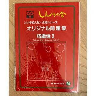 【新品】伸芽会 オリジナル問題集 巧緻性2(語学/参考書)