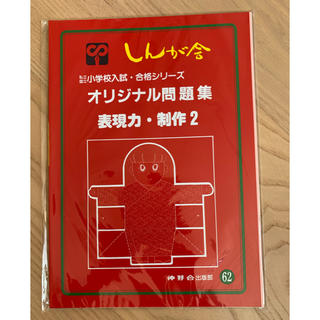【みうみう様】伸芽会 オリジナル問題集 (語学/参考書)
