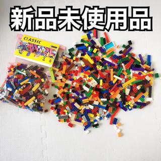 新品未使用!ブロック(レゴ互換性)クラシック