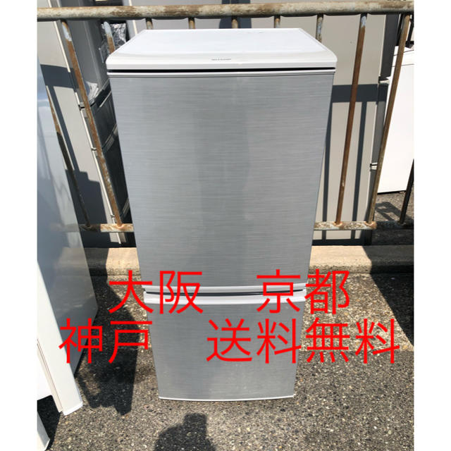 SHARP(シャープ)のシャープ ノンフロン冷凍冷蔵庫  SJ-D14B-S     2016年製   スマホ/家電/カメラの生活家電(冷蔵庫)の商品写真