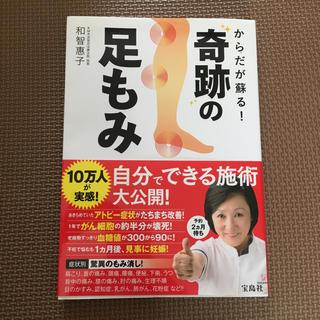 宝島社 - 奇跡の足もみ  和智恵子