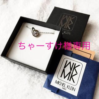 ミッシェルクラン(MICHEL KLEIN)の新品 ミッシェルクラン ダブル リング ラインストーン silver ネックレス(ネックレス)
