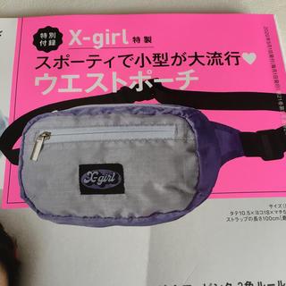 X-girl - ミニ 付録のみ