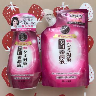 ロートセイヤク(ロート製薬)の50の恵 薬用シミ対策美白養潤液&詰め替え用(オールインワン化粧品)