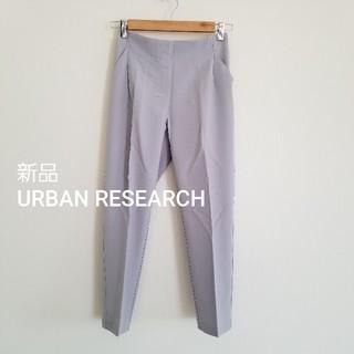 URBAN RESEARCH - 新品未使用❁URBAN RESEARCH ストレッチテーパードパンツ