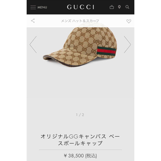 Gucci - GUCCI 帽子 確実正規品