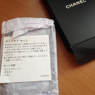 シャネル(CHANEL)のシャネル ネイルキット(ネイル用品)