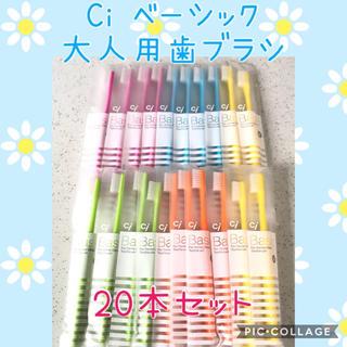 Ci ベーシック 大人用 歯ブラシ《ふつう》・20本セット✨歯科専売歯ブラシ☆