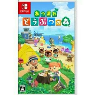Nintendo Switch Liteイエロー あつまれどうぶつの森(携帯用ゲームソフト)