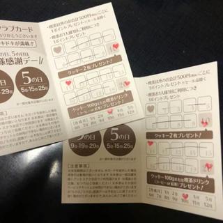 モリナガセイカ(森永製菓)の【えみる様専用】ステラおばさんのポイントカード 2枚(フード/ドリンク券)