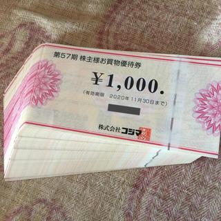 9000円分 コジマ 株主優待 お買い物優待券