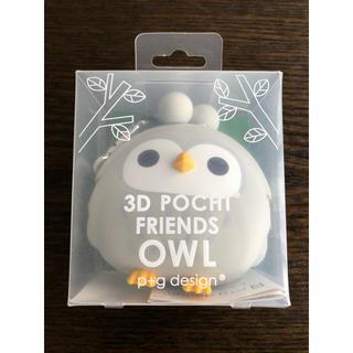 がまぐち 3D POCHI FRIENDS OWL p+g design
