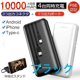 ケーブル内蔵型 モバイルバッテリー 10000mAh ブラック