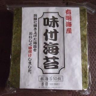 訳アリ 有明産 味付海苔 味付け海苔 全型50枚(50枚×1パック) (乾物)