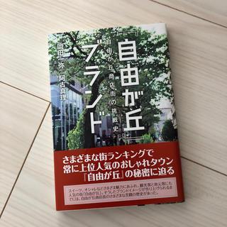 『自由が丘』ブランド 自由が丘商店街の挑戦史(人文/社会)