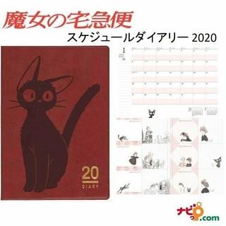 ジブリ(ジブリ)の最後の1点 新品 魔女の宅急便  スケジュール帳 2020 (カレンダー/スケジュール)