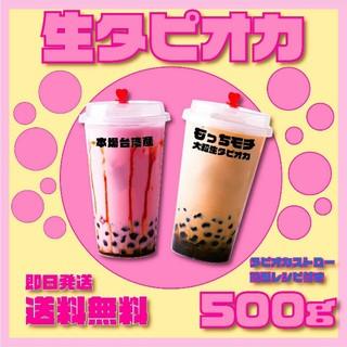 人気店と同じ 本場 台湾産 大粒 生タピオカ 500g ゴンチャ タピオカ(その他)