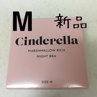 シンデレラマシュマロリッチナイトブラ Mサイズ 新品