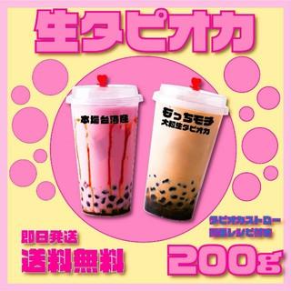 人気店と同じ 本場 台湾産 大粒 生タピオカ 200g ゴンチャ タピオカ(菓子/デザート)